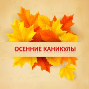 Осенние каникулы с 22 по 28 октября