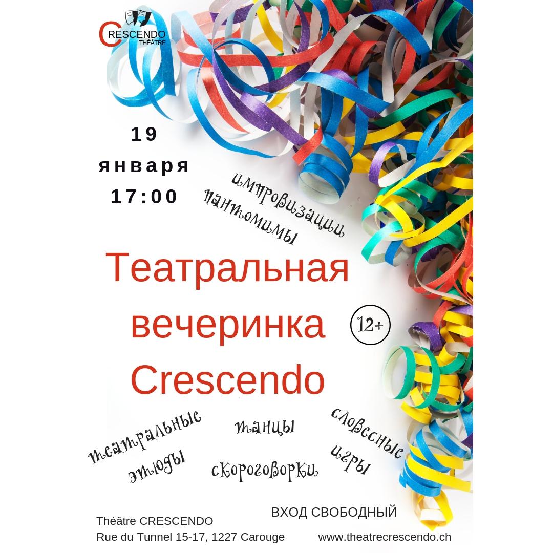 Театральная вечеринка 19 января