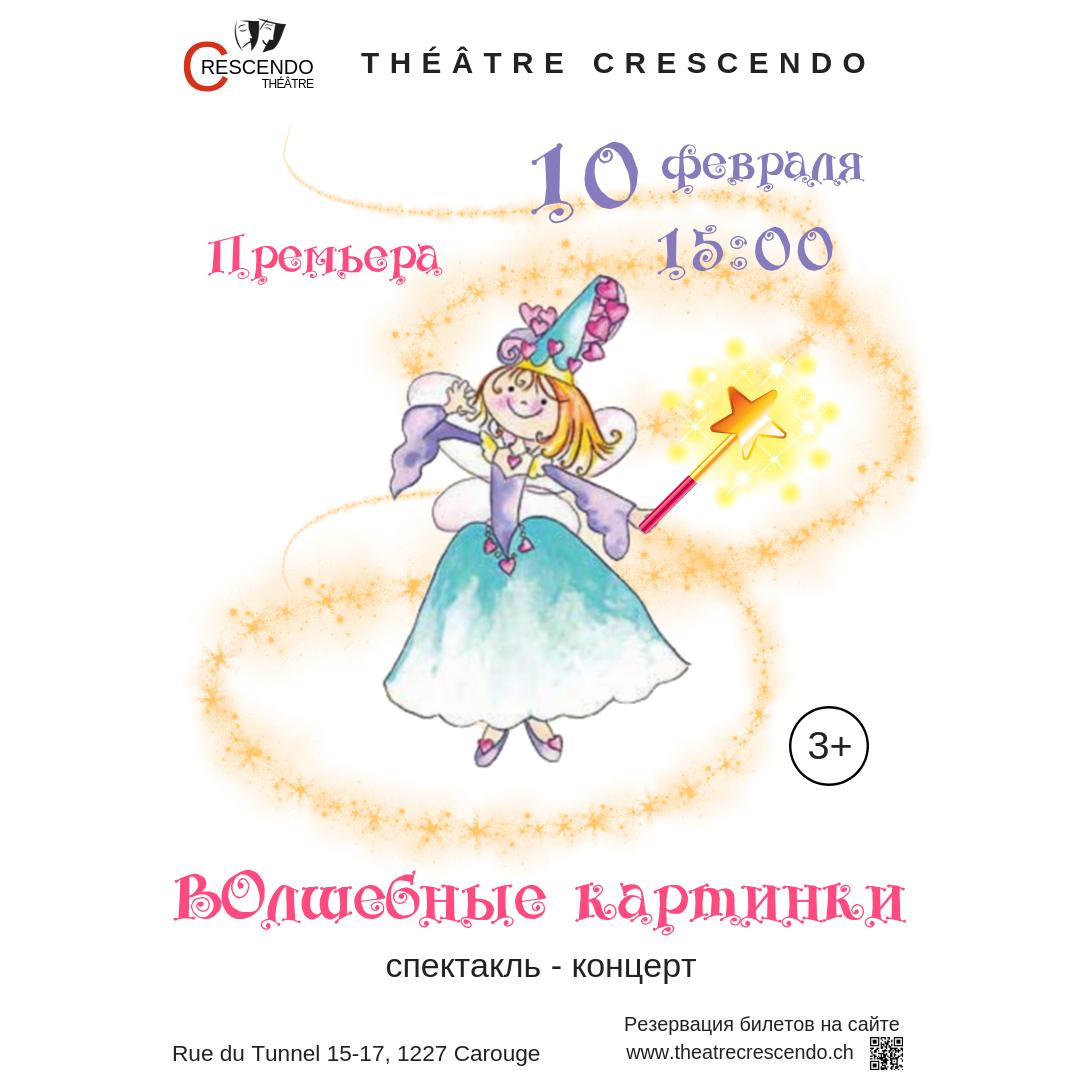 """Спектакль """"Волшебные картинки"""" 10 февраля"""
