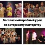 Бесплатный пробный урок по актерскому мастерству со 2 по 30 сентября 2020