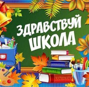 Новый учебный год – 2 сентября 2020